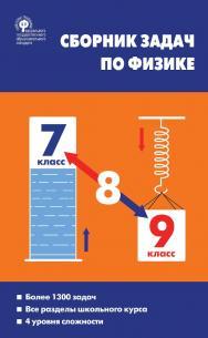 Сборник задач по физике. 7-9 классы. - 10-е изд., эл. ISBN 978-5-408-05488-6