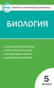 Контрольно-измерительные материалы. Биология. 5 класс. - 8-е изд., эл. — (Контрольно-измерительные материалы) ISBN 978-5-408-05584-5