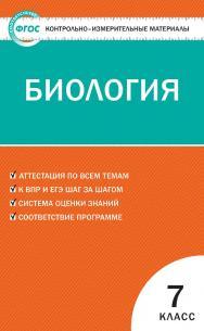 Контрольно-измерительные материалы. Биология. 7 класс. – 3-е изд., эл. — (Контрольно-измерительные материалы) ISBN 978-5-408-05586-9