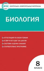 Контрольно-измерительные материалы. Биология. 8 класс. - 6-е изд., эл.  — (Контрольно-измерительные материалы) ISBN 978-5-408-05587-6