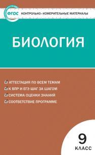 Контрольно-измерительные материалы. Биология. 9 класс. - 5-е изд., эл. — (Контрольно-измерительные материалы) ISBN 978-5-408-05588-3