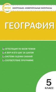 Контрольно-измерительные материалы. География. 5 класс. — 4-е изд., эл. — (Контрольно-измерительные материалы) ISBN 978-5-408-05598-2