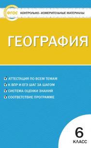Контрольно-измерительные материалы. География. 6 класс. — 6-е изд., эл. — (Контрольно-измерительные материалы) ISBN 978-5-408-05599-9