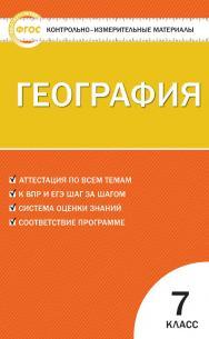 Контрольно-измерительные материалы. География. 7 класс. — 8-е изд., эл. — (Контрольно-измерительные материалы) ISBN 978-5-408-05600-2