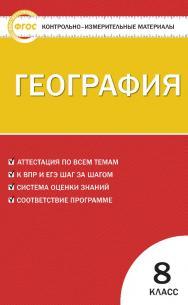 Контрольно-измерительные материалы. География. 8 класс. — 7-е изд., эл. — (Контрольно-измерительные материалы) ISBN 978-5-408-05601-9