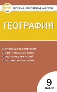 Контрольно-измерительные материалы. География. 9 класс. — 6-е изд., эл. — (Контрольно-измерительные материалы) ISBN 978-5-408-05602-6