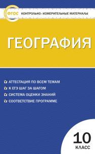 Контрольно-измерительные материалы. География. 10 класс. — 4-е изд., эл. — (Контрольно-измерительные материалы) ISBN 978-5-408-05603-3