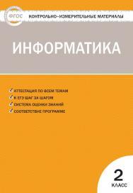 Контрольно-измерительные материалы. Информатика. 2 класс. — 2-е изд., эл. — (Контрольно-измерительные материалы) ISBN 978-5-408-05609-5