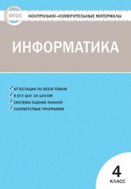 Контрольно-измерительные материалы. Информатика. 4 класс. — 2-е изд., эл. — (Контрольно-измерительные материалы) ISBN 978-5-408-05611-8