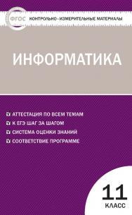 Контрольно-измерительные материалы. Информатика. 11 класс  — (Контрольно-измерительные материалы) ISBN 978-5-408-05618-7