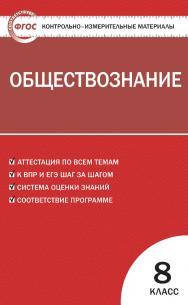 Контрольно-измерительные материалы. Обществознание. 8 класс. - 6-е изд., эл.— (Контрольно-измерительные материалы) ISBN 978-5-408-05636-1