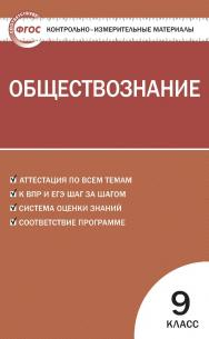 Контрольно-измерительные материалы. Обществознание. 9 класс. - 6-е изд., эл. — (Контрольно-измерительные материалы) ISBN 978-5-408-05637-8