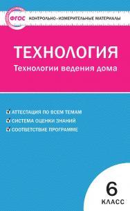 Контрольно-измерительные материалы. Технология. Технологии ведения дома. 6 класс. — 2-е изд., эл. — (Контрольно-измерительные материалы) ISBN 978-5-408-05645-3
