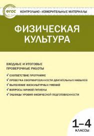 Физическая культура. Входные и итоговые проверочные работы. 1—4 классы. — 3-е изд., эл. — (Контрольно-измерительные материалы) ISBN 978-5-408-05652-1