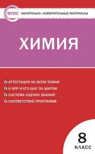 Контрольно-измерительные материалы. Химия. 8 класс. — 7-е изд., эл. — (Контрольно-измерительные материалы) ISBN 978-5-408-05653-8