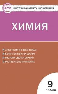 Контрольно-измерительные материалы. Химия. 9 класс. — 4-е изд., эл. — (Контрольно-измерительные материалы) ISBN 978-5-408-05654-5