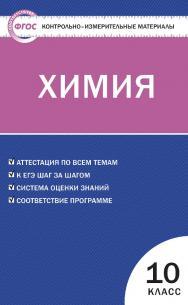 Контрольно-измерительные материалы. Химия. 10 класс. — 4-е изд., эл. — (Контрольно-измерительные материалы) ISBN 978-5-408-05655-2