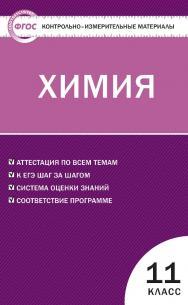 Контрольно-измерительные материалы. Химия. 11 класс. — 4-е изд., эл. — (Контрольно-измерительные материалы) ISBN 978-5-408-05656-9