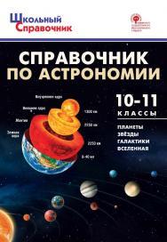 Справочник по астрономии. 10-11 классы. -2-е изд., эл. — (Контрольно-измерительные материалы) ISBN 978-5-408-05658-3