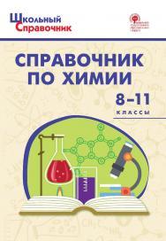 Справочник по химии. 8-11 классы. - 4-е изд., эл.– (Школьный справочник) ISBN 978-5-408-05663-7