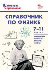 Справочник по физике. 7-11 классы. - 5-е изд., эл. – (Школьный справочник) ISBN 978-5-408-05665-1