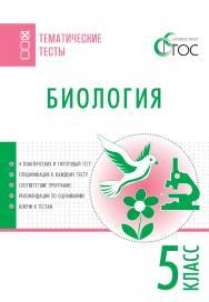 Биология. Тематические тесты. 5 класс. - 2-е изд., 33 эл. — (Тематические тесты) ISBN 978-5-408-05728-3