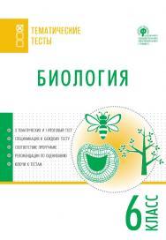 Биология. Тематические тесты. 6 класс. - 2-е изд., 3 эл.— (Тематические тесты) ISBN 978-5-408-05729-0