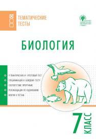 Биология. Тематические тесты. 7 класс. - 2-е изд., эл. — (Тематические тесты) ISBN 978-5-408-05730-6