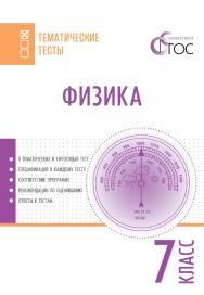 Физика. Тематические тесты. 7 класс. - 2-е изд., эл.— (Тематические тесты) ISBN 978-5-408-05760-3