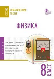 Физика. Тематические тесты. 8 класс. - 2-е изд., эл.— (Тематические тесты) ISBN 978-5-408-05761-0
