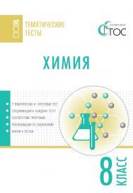 Химия. Тематические тесты. 8 класс. - 2-е изд., эл.— (Тематические тесты) ISBN 978-5-408-05762-7