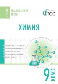 Химия. Тематические тесты. 9 класс. - 2-е изд., эл. — (Тематические тесты) ISBN 978-5-408-05763-4