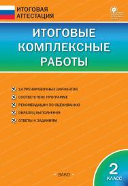 Итоговые комплексные работы. 2 класс. — 7-е изд., 3 эл. — (Итоговая аттестация) ISBN 978-5-408-05765-8