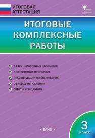 Итоговые комплексные работы. 3 класс. — 7-е изд., эл.— (Итоговая аттестация) ISBN 978-5-408-05766-5