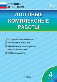 Итоговые комплексные работы. 4 класс. — 7-е изд., эл. — (Итоговая аттестация) ISBN 978-5-408-05767-2