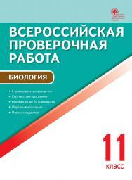 Всероссийская проверочная работа : биология. 11 класс. - 2-е изд., эл. ISBN 978-5-408-05783-2