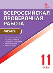 Всероссийская проверочная работа : физика. 11 класс. - 2-е изд., эл. – (Всероссийская проверочная работа) ISBN 978-5-408-05791-7