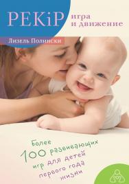 PEKiP: игра и движение. Более 100 развивающих игр для детей первого года жизни ISBN 978-5-4212-0230-1