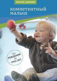 Компетентный малыш: Руководство для родителей с многочисленными примерами увлекательных подвижных игр. От рождения до трех лет ISBN 978-5-4212-0233-2
