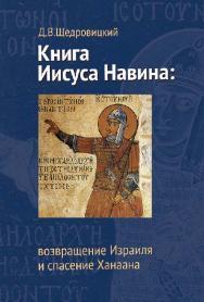 Книга Иисуса Навина: возвращение Израиля и спасение Ханаана ISBN 978-5-4212-0300-1