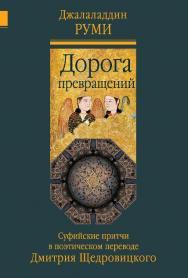 Дорога превращений : суфийские притчи ISBN 978-5-4212-0309-4