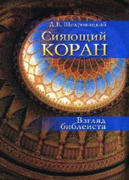 Сияющий Коран : Взгляд библеиста ISBN 978-5-4212-0312-4