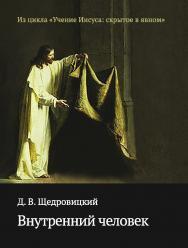 Внутренний человек ISBN i_978-5-4212-0331-5