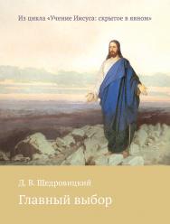 Главный выбор ISBN i_978-5-4212-0408-4