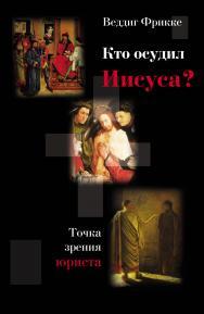 Кто осудил Иисуса? Точка зрения юриста — 2-е изд. (эл.). ISBN i_978-5-4212-0436-7