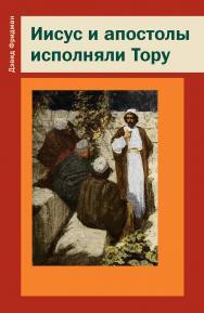 Иисус и апостолы исполняли Тору ISBN i_978-5-4212-0437-4