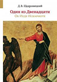 Один из Двенадцати. Об Иуде Искариоте ISBN i_978-5-4212-0441-1