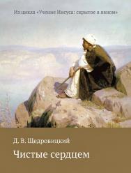 Чистые сердцем – 2-е изд. (эл.). ISBN i_978-5-4212-0485-5