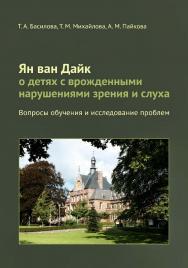 Ян ван Дайк о детях с врожденными нарушениями зрения и слуха: вопросы обучения и исследование проблем ISBN 978-5-4212-0505-0