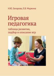 Игровая педагогика: таблица развития, подбор и описание игр ISBN 978-5-4212-0507-4